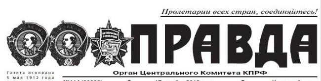 Картинки по запросу газета правда кпрф