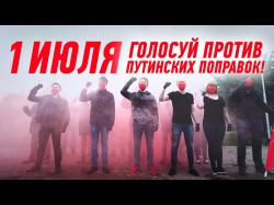 Embedded thumbnail for ГОЛОСУЙ - ПРОТИВ!